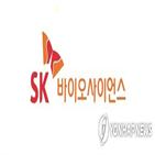SK바이오사이언스,백신,코로나19,코스피