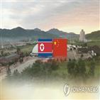 북한,무역,올해,감소,북중,대중,수입