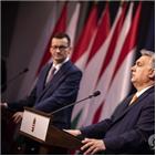 폴란드,헝가리,총리,예산안,조건