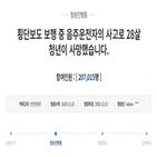 친구,음주운전,한국,음주,처벌,차량