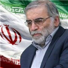 이란,파크리자,이스라엘,과학자,개발,테러,복수,암살,핵무기