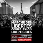 코로나19,법안,프랑스,전날,완화,파리,보안법