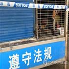 중국,조사,확인,코로나19