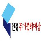 업체,롯데캐슬,하반기,골드클래스,당진,수상작