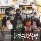 전주비빔빵,밀보리밭,SK이노베이션