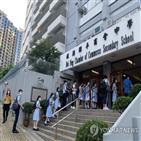 홍콩,환자,등교수업