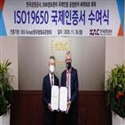 한국공항공사,공항분야,기술,정보관리