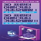 창업,프로그램,숭실대입구역점,서울창업카페,교육