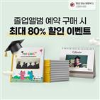 포토북,졸업앨범,할인,구매