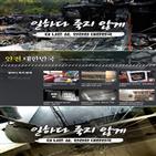 안전,편성,KBS,김용균