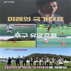 축구,골든일레븐,국가대표,유소년,선발,육성,프로젝트