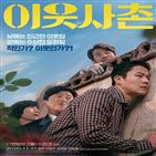 영화,이웃사촌,배우,박스오피스