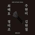 김현철,앨범,노래,주현미