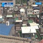 아파트,빌라,서울,다세대,규제,정부,연립주택,환상