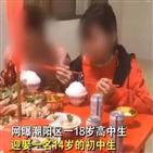 중국,결혼,결혼식,양가