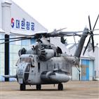 대한항공,사업,대형헬기,창정비,정비,미군