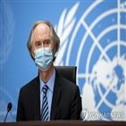 시리아,소위원회,회의