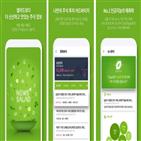 주식,분석,뉴스,기능,정보,뉴스샐러드