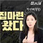 개통,임장,지역,내년,임락근,박성혜,전세,내집마련,신규,부동산