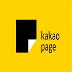 카카오페이지,텐센트,플랫폼,중국