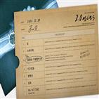 타이틀곡,2PM,거절,작업