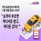 서비스,택시,티머니,승객