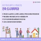 건축,전문가,도시재생,도시계획학과,세종사이버대학교,양성