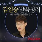 김일승,영어발음,강의,종로,파고다어학원