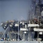 해군,미국,화재,퇴역,수리,투입