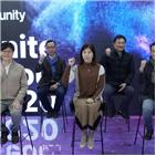 유니티코리아,유니티,개발자,지원,현재,변화