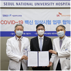 서울대병원,백신,임상,코로나19,SK바이오사이언스