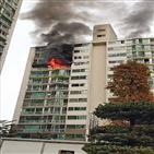 아파트,화재