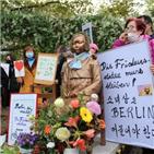 소녀상,평화,결의안,베를린,설치,성폭력,좌파