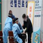 확진,관련,서울,신규,사례