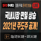 와우넷,무료방송,주도주,장중,실시간