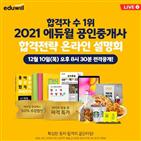 공인중개사,에듀윌,설명회,합격,온라인,시험,예정,공개