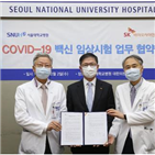 SK바이오사이언스,서울대병원,임상,코로나19