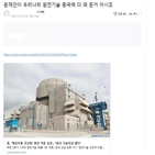 중국,원전,기술,수출,프랑스,개발,관련