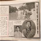 의사,편지,일본,대만,의거,사진,기록,니노미야,화보집,강한