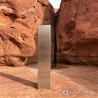 기둥,발견,철거,당국,미스터리,작품