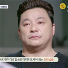 윤정수,손헌수,박수홍