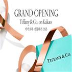 티파니,카카오,선물,명품,브랜드