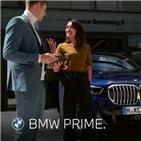 BMW,패키지,서비스,프라임