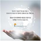 공채,채용,신입,창성그룹,부문