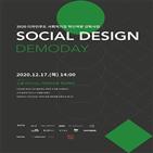 데모데이,사회적기업,한국디자인진흥원