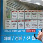 서울,아파트,아파트값