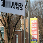 대전,확진,동료,지난달,감독관