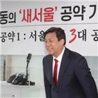 서울시,김선동,최저임금,총장,부담,서울,임금지원