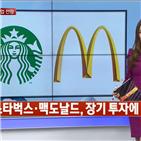 스타벅스,맥도날드,매출