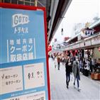 확진,일본,사업,정부,지원,확산,내년,경비